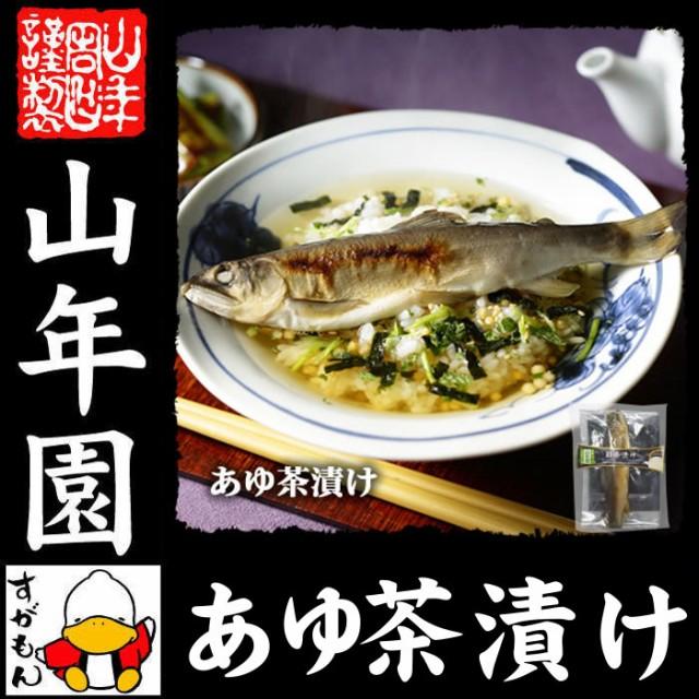 【高級 ギフト】鮎茶漬け×2袋セット 送料無料 具...