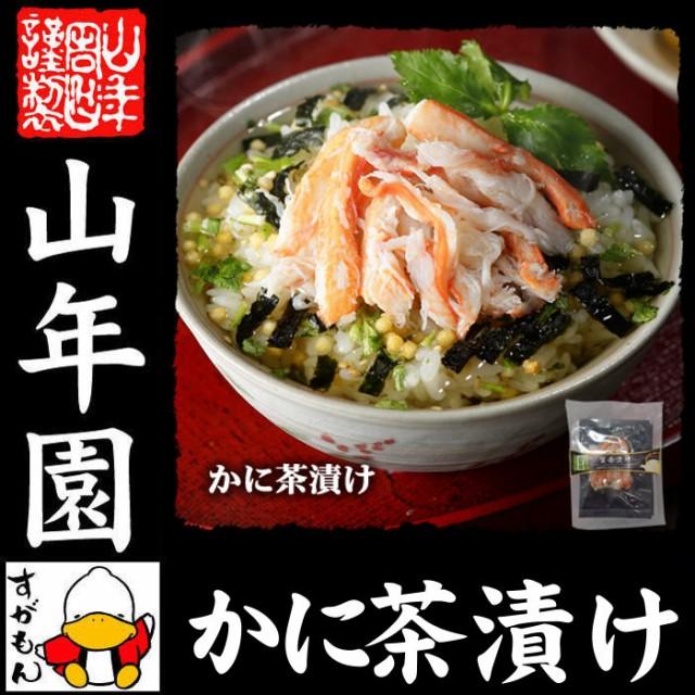 【高級 ギフト】蟹茶漬け×6袋セット 送料無料 具...