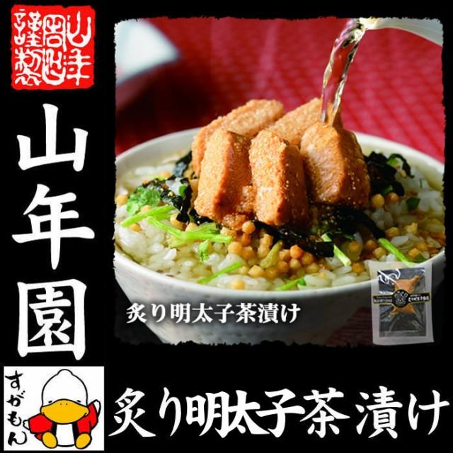 【高級 ギフト】炙り明太子茶漬け×3袋セット 送...