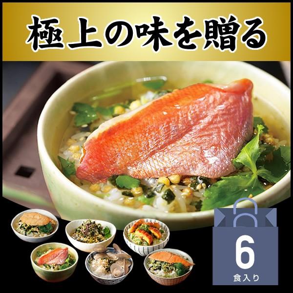 高級お茶漬けセット金目鯛、炙り河豚、蛤、鮭、鰻...