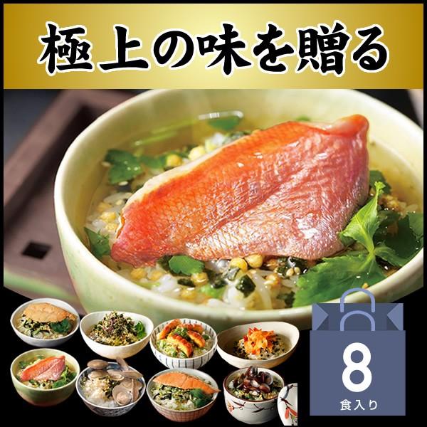 高級お茶漬けセット(8種類)金目鯛、炙り河豚、蛤...