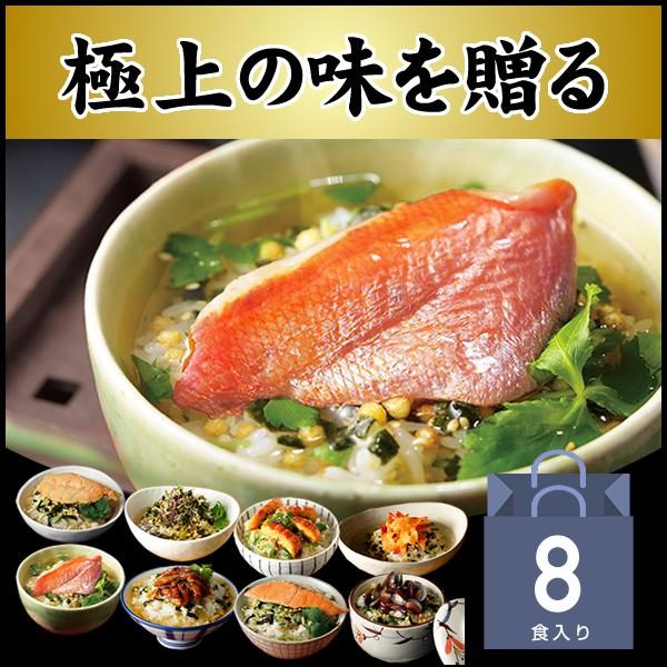 高級お茶漬けセット(8種類)金目鯛、炙り河豚、穴...