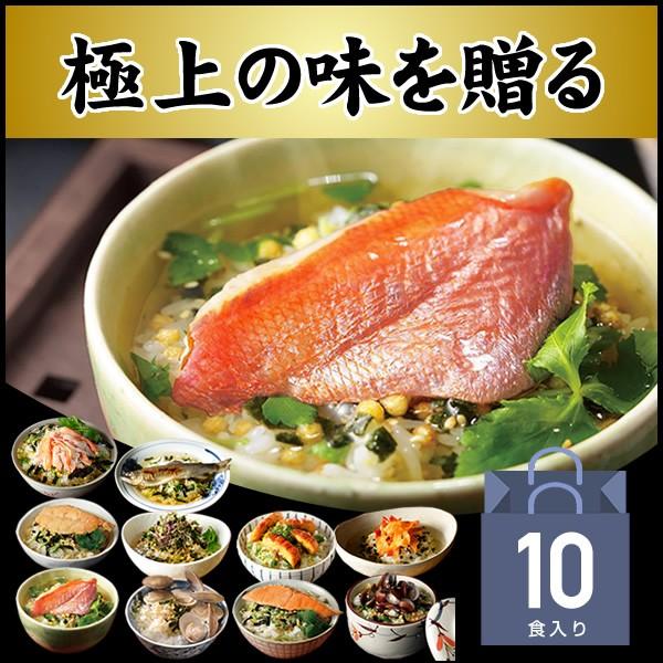 高級お茶漬けセット(10種類)金目鯛、炙り河豚、蛤...