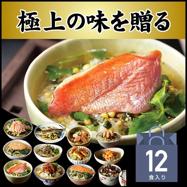 高級お茶漬けセット(12種類)金目鯛、炙り河豚、穴...