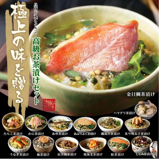 【高級 ギフト】【高級お茶漬けセット】金目鯛、...