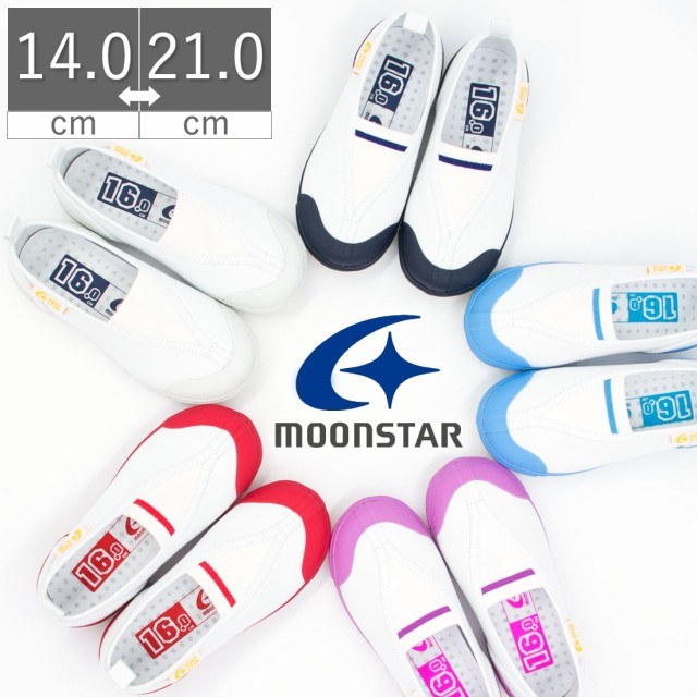 moonstar 正規代理店 キャロット ST12 上靴 上履...
