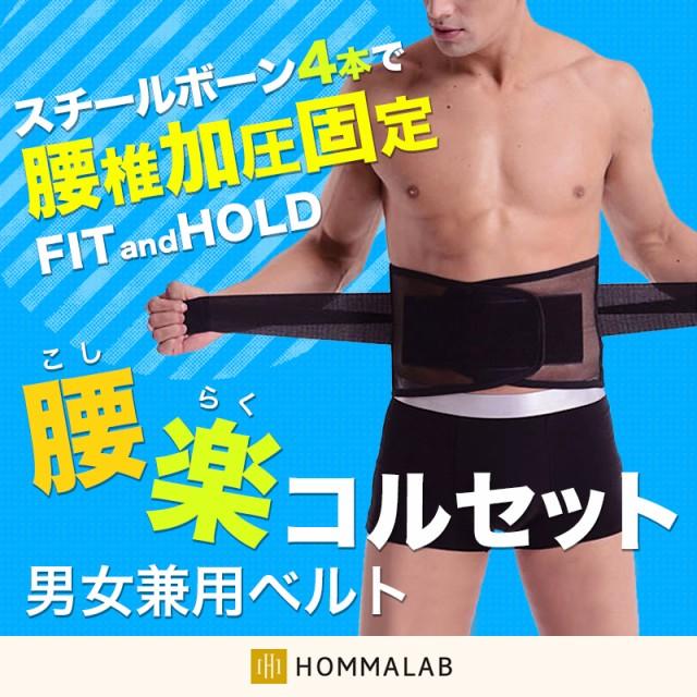 コルセット 腰痛ベルト 腰用サポーター 腰痛対策 ...