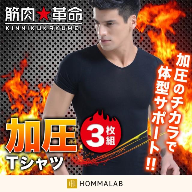 加圧Tシャツ 加圧 シャツ 3枚セット!加圧 半袖 Tシャツ メンズ 加圧トレーニング 腹筋 矯正インナー 体幹筋矯正 福袋【meru3】