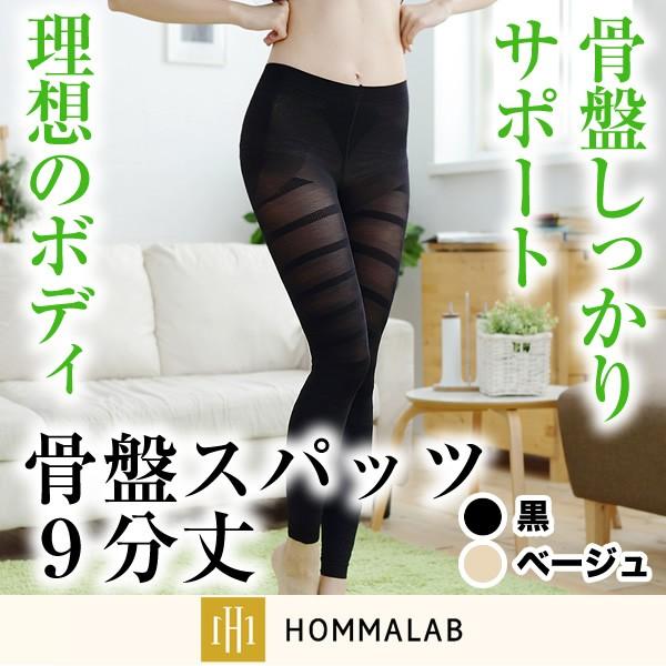 【メール便 送料無料】 骨盤スパッツ 9分丈 骨盤...