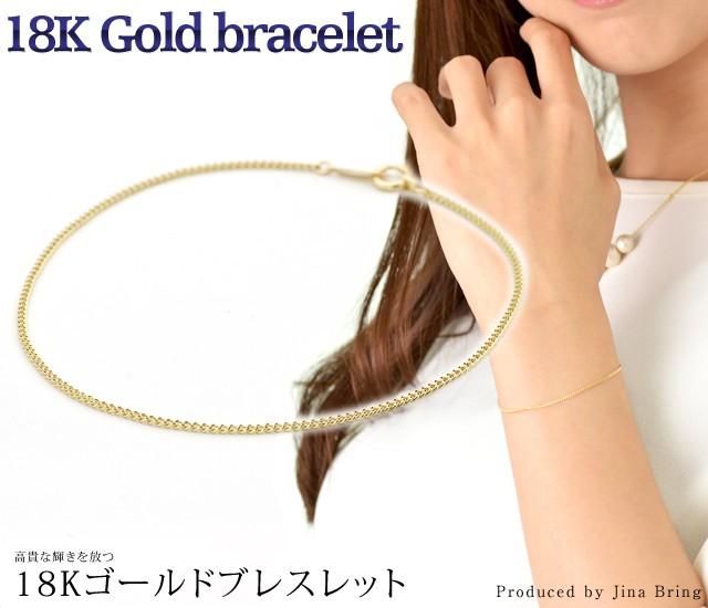 K18 ゴールド 18金 ブレスレット【送料無料】安心...