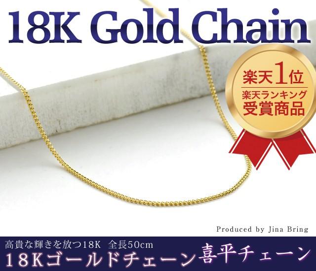 日本製 18金 ネックレス【送料無料】喜平 ネック...