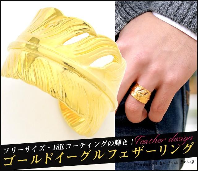 【ゴールドフェザー リング】18K ゴールドコーテ...
