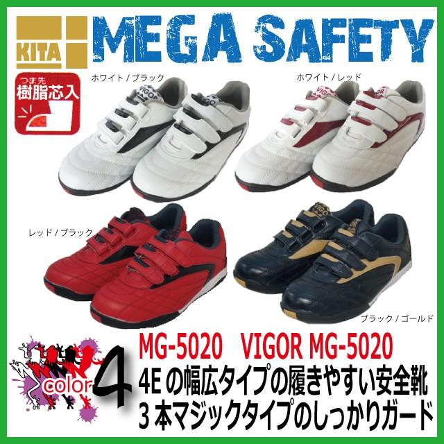 安全靴  喜多 VIGOR MK-5020 激安 樹脂先芯 合成...