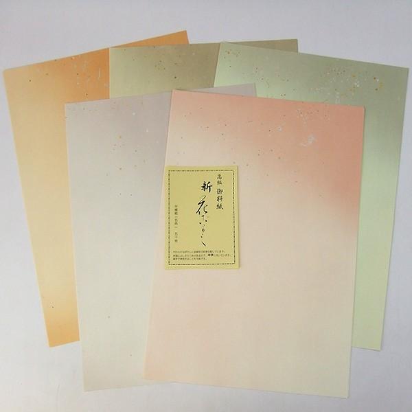 高級 料紙 新花ごよみ 半懐紙50枚 書道用品...