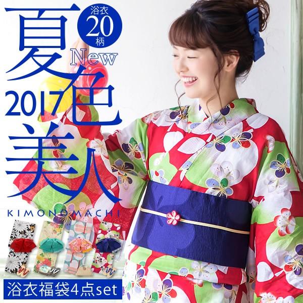 浴衣4点セット 2017年新作 レディース浴衣福袋 夏...