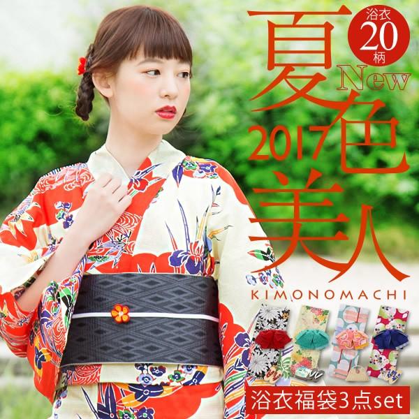 浴衣3点セット 2017年新作 レディース浴衣福袋 夏...