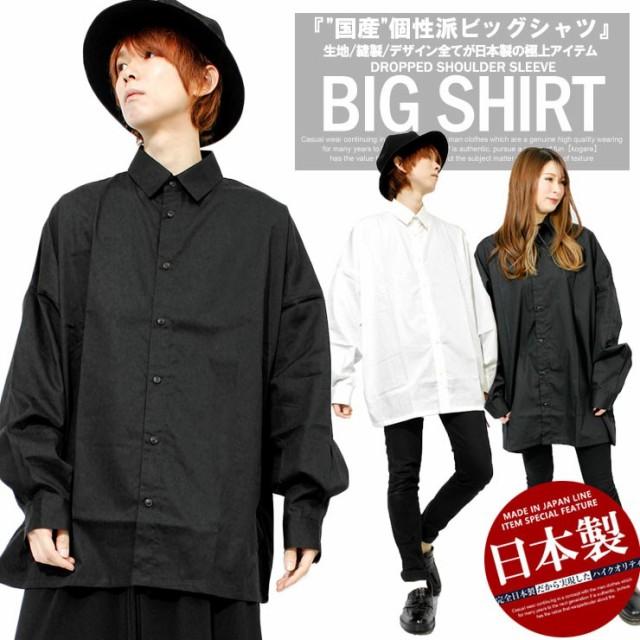 ビッグシャツ メンズ ワイド ロング 長袖 ドロッ...