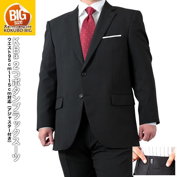 大きいサイズ スーツ/オールシーズン・2ツボタン...