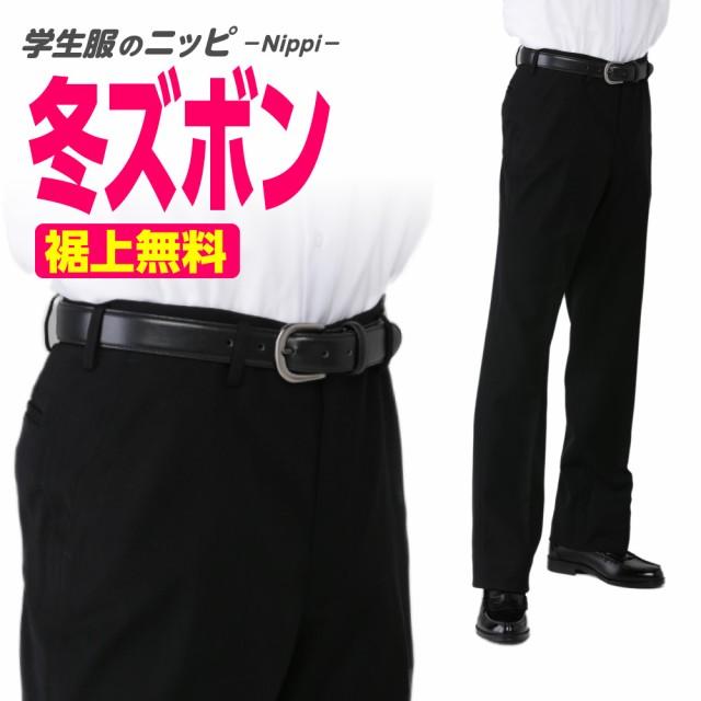 学生服 標準型 冬ズボン | 学生 ズボン 冬 学生ズボン ノータック ワンタック 標準型学生服
