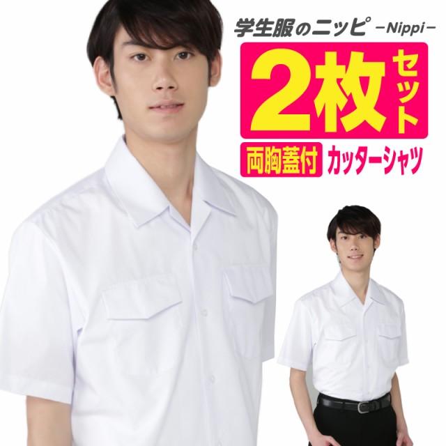 半袖 学生開衿シャツ 白 両胸ふたつきポケット 2枚セット | 形態安定 抗菌 防臭 男子 スクールシャツ ワイシャツ 中学生 高校生