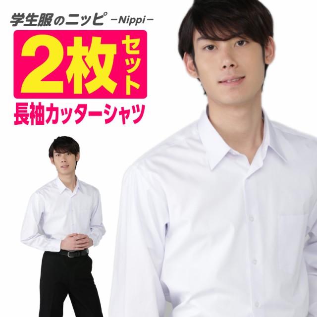 長袖 学生カッターシャツ 白 左胸ポケット A体 B体 2枚セット | 形態安定 抗菌 防臭 セット 学生服