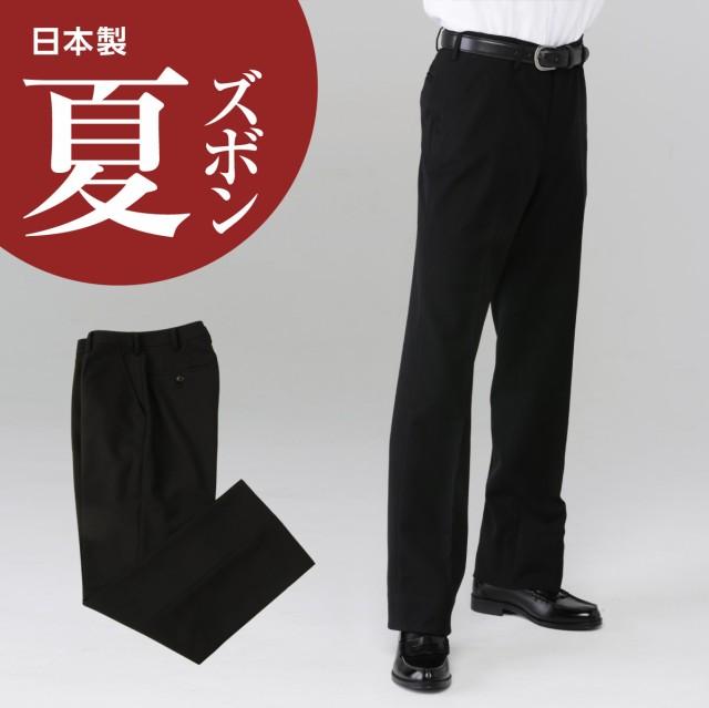 【裾上無料】学生服 標準型 裏綿夏ズボン | 制服 学生 学生用 学生服 学生ズボン ズボン 夏 夏服