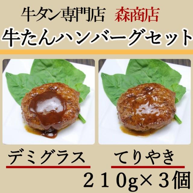 森商店 牛たんハンバーグセット 2種(各210g×3...