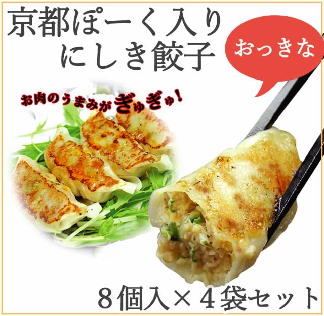 元蔵別館 京都ぽーく入り にしき餃子 8個入×4