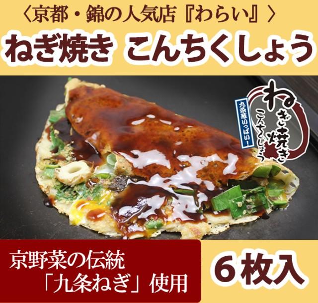 京都錦 わらい ねぎ焼き こんちくしょう 200g×6...