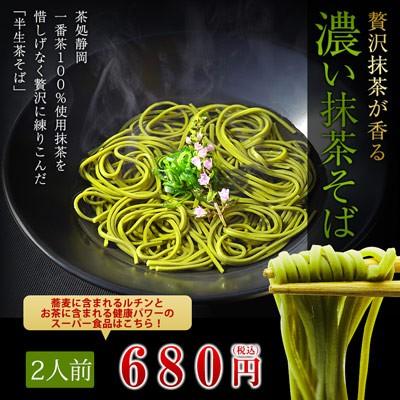 ふじのくに新商品セレクション2014金賞◇濃い抹茶...