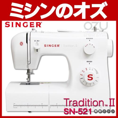 シンガー 電動ミシン Tradition2 SN-521 FC付き 本体 送料無料 SINGER ミシン 厚物も得意 フットコン