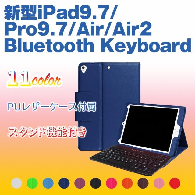 【送料無料】iPad 9.7(2018第6世代/2017第5世代)/...