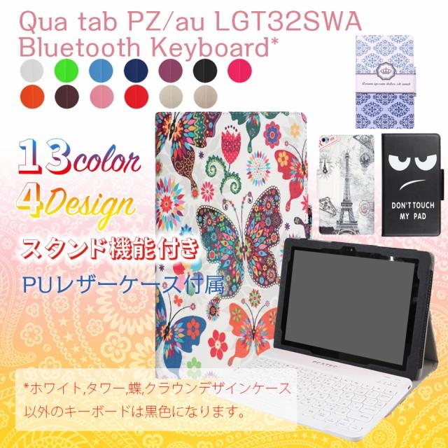 【送料無料】Qua tab PZ 専用 レザーケース付き B...