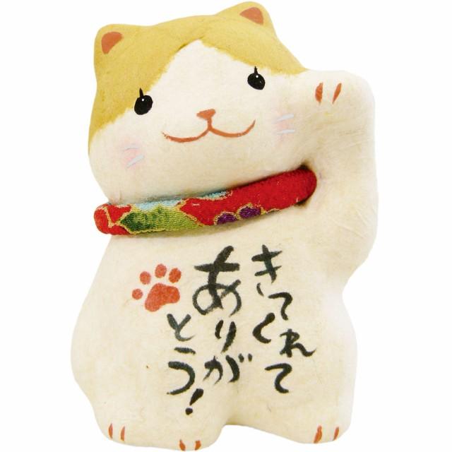 「ちぎり和紙 ひとこと人招き猫 茶ブチ猫」手作...