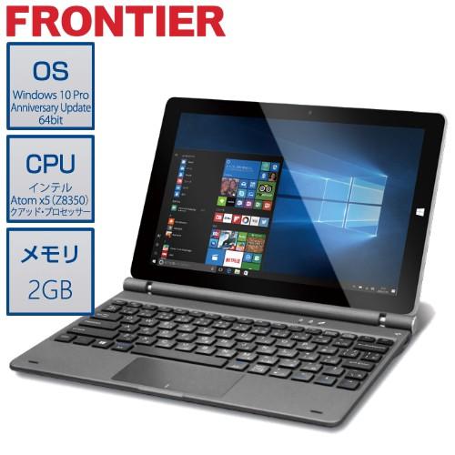 【送料無料】FRT110P 2in1 PC 着脱式キーボード搭...