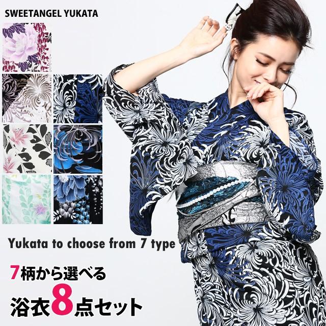 [即納]浴衣8点セット【E】7タイプから選べる YS00...