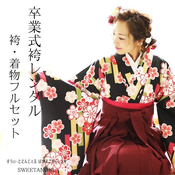 卒業式 レンタル袴セット 19点 4泊5日 [二尺袖197...