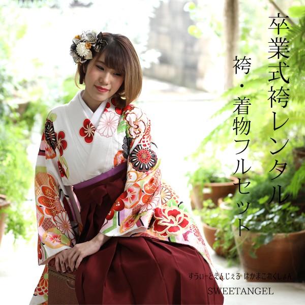 卒業式 レンタル袴セット 19点 4泊5日 [二尺袖/20...