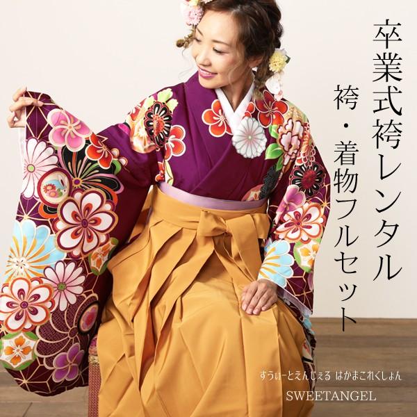 卒業式 レンタル袴セット 19点 4泊5日 [二尺袖204...