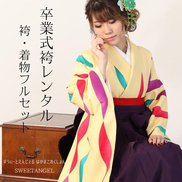 卒業式 レンタル袴セット 19点 [二尺袖/A1602 袴/...