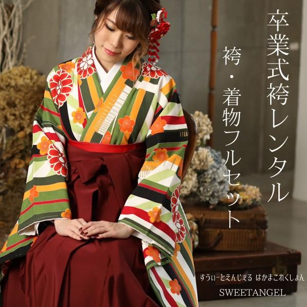 卒業式 レンタル袴セット 19点 [二尺袖/A1611 袴/...