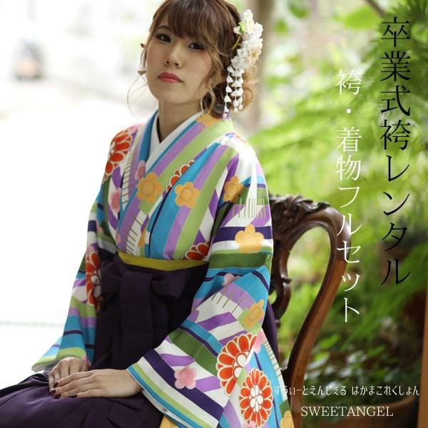 卒業式 レンタル袴セット 19点 [二尺袖/A1613 袴/...