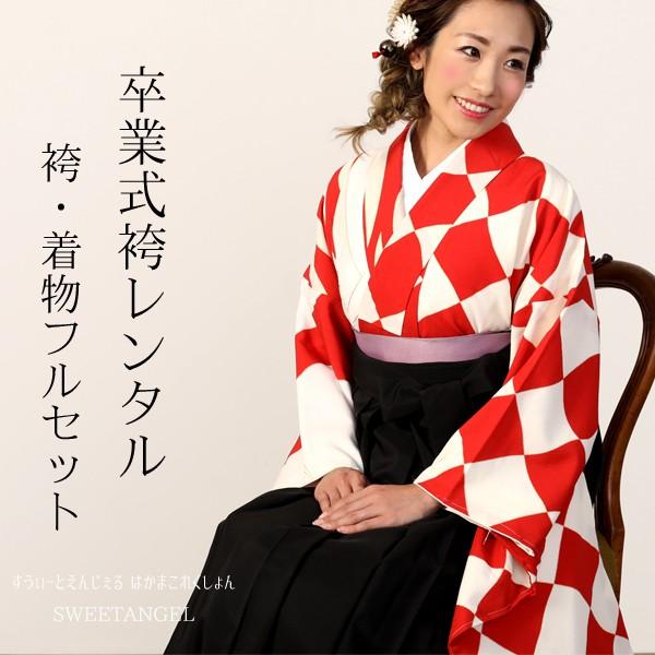 卒業式 レンタル袴セット 19点 [二尺袖/B1611 袴/...