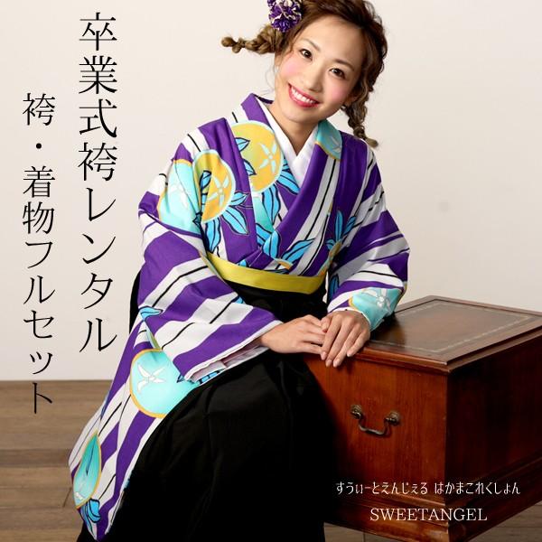 卒業式 レンタル袴セット 19点 4泊5日 [二尺袖T-4...