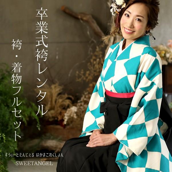 卒業式 レンタル袴セット 19点 [二尺袖/U-3 袴/紺...