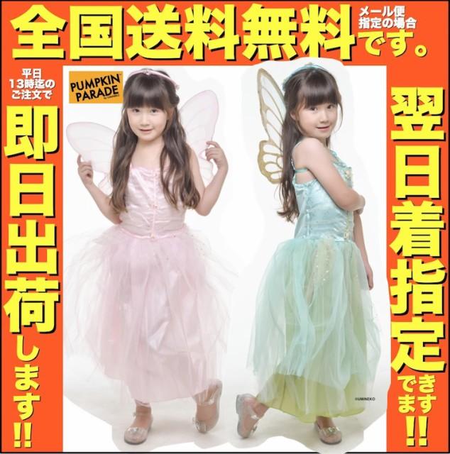 8f05422e4b5be ハロウィン 衣装 コスチューム コスプレ 仮装 女の子 子ども 小学生 保育園 かわいい 妖精ドレス かわいい 90 100 110