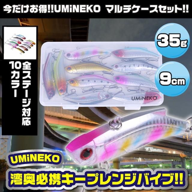 9cm 35g 10個セット ウミネコ バイブレーション 9...