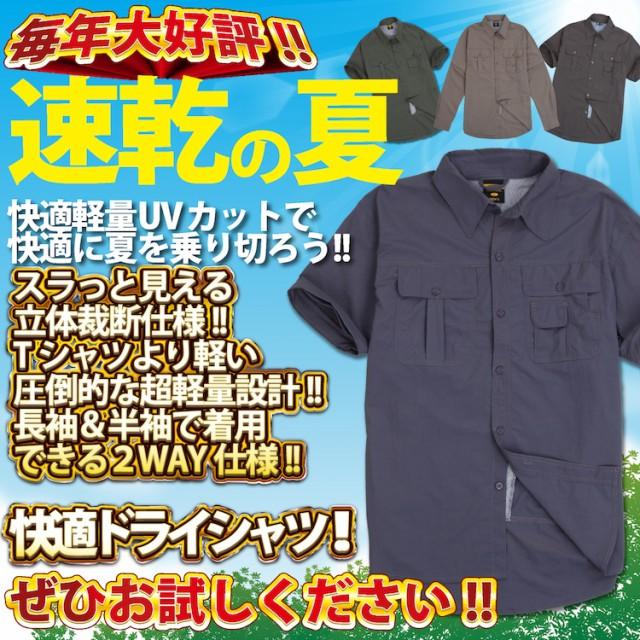 ウミネコ 2WAYドライシャツ XLサイズ ダークグレ...
