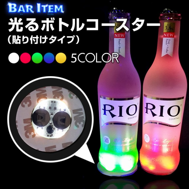 LED 光る ボトル コースター ステッカー 6cm バー...