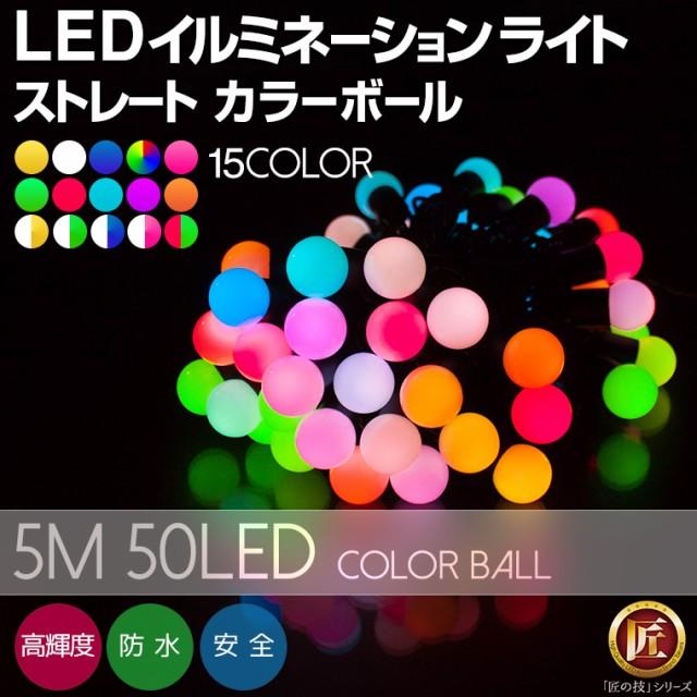LED イルミネーション クリスマス ライト カラー...